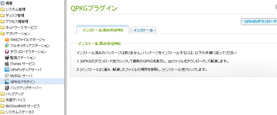 QNAP TS-219P+導入その3 - 雑記帳 - JasminInfo