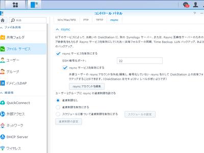 Synology DS216j データ移行 (rsync) - 雑記帳 - JasminInfo
